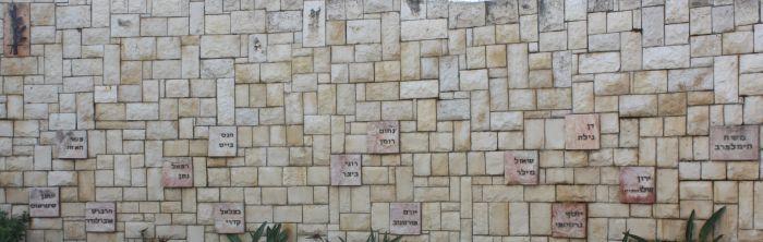 קיר הבנים